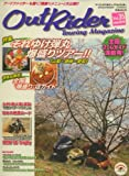 Out Rider (アウトライダー) 2009年 04月号 [雑誌]