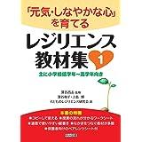 「元気・しなやかな心」を育てる レジリエンス教材集1