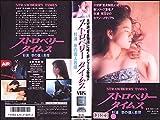 ストロベリー・タイムス [VHS]