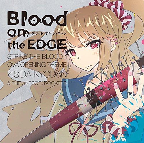 Blood on the EDGE(ストライク・ザ・ブラッド II OVAオープニングテーマ)<アーティスト盤>の詳細を見る
