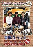 禁断生ラジオ IN 函館 [DVD]