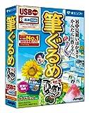 筆ぐるめ Ver.16 夏祭り USB メモリ版
