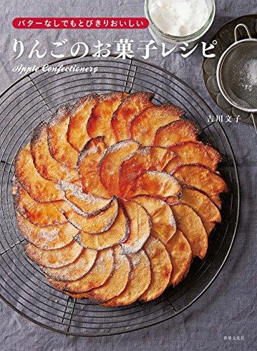 バターなしでもとびきりおいしい りんごのお菓子レシピ