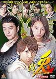 真・兎 野性の闘牌[DVD]