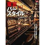 東京バースタイル (エイムック 4351 CLUTCH BOOKS)