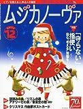 MUSICA NOVA (ムジカ ノーヴァ) 2011年 12月号 [雑誌] 画像