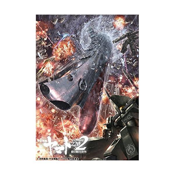 宇宙戦艦ヤマト2202 愛の戦士たち 4 [Bl...の商品画像