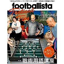月刊footballista (フットボリスタ) 2018年 03月号 [雑誌]