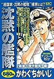沈黙の艦隊 最後の降伏勧告!編 アンコール刊行!: 講談社プラチナコミックス