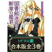 【合本版】図書館迷宮と断章の姫君 全3巻 (MF文庫J)
