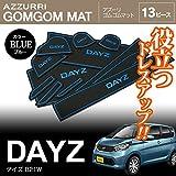 日産 デイズ/DAYZ B21W ロゴ入り ゴムゴムマット ドアポケット ラバーマット ブルー 全13ピース