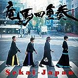 【Amazon.co.jp限定】Sekai-Japan(デカジャケット付き)