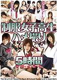 制服女子高生ハメ撮り5時間 DVD