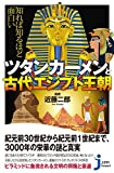 知れば知るほど面白い ツタンカーメンと古代エジプト王朝 (じっぴコンパクト新書)の画像