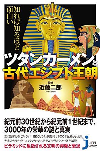 知れば知るほど面白い ツタンカーメンと古代エジプト王朝 (じっぴコンパクト新書)の詳細を見る