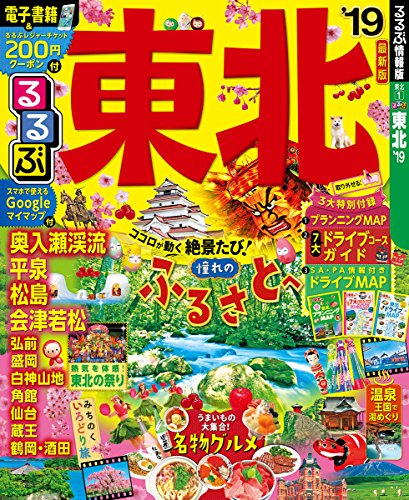 るるぶ東北'19 (るるぶ情報版)