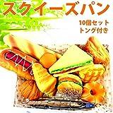 【スクイーズ パン 10個セット トング付き 】パン屋さんごっこ 食品サンプル バスケット付 メロンパン カフェディスプレイ Squishy おままごと