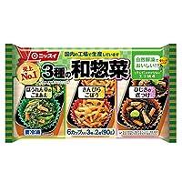 3種の和惣菜 90g(3種×各2個) ニッスイ 冷凍食品