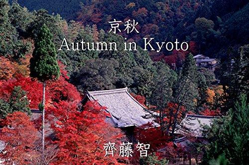 京秋 - Autumn in Kyoto - (Creative Arts)