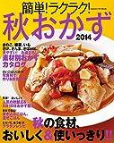 ヒットムック料理シリーズ 簡単!ラクラク!秋おかず 2014