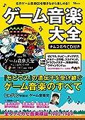 コナミ名作CD付き「ゲーム音楽大全Revolution」5月発売