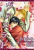 ヴァニラ(1) (ディアプラス・コミックス)
