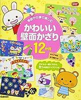 季節や行事で楽しむ かわいい壁面かざり12か月 (Gakken保育Books)