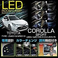 【調光・調色可】LEDルームランプキット Bセット/6点 トヨタ カローラスポーツ 【型式:ZWE21#/NRE21#】