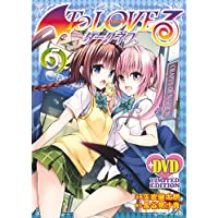 アニメDVD付予約限定版 To LOVEる -とらぶる- ダークネス (5) (ジャンプコミックス)