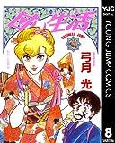 甘い生活 8 (ヤングジャンプコミックスDIGITAL)