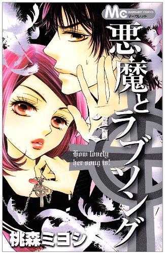 悪魔とラブソング 3 (マーガレットコミックス)の詳細を見る