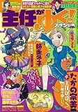 主任がゆく! スペシャル vol.140 (本当にあった笑える話Pinky 2019年12月号増刊) [雑誌]
