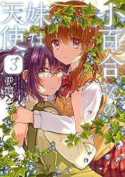 [伊藤ハチ]の小百合さんの妹は天使 3 (MFコミックス フラッパーシリーズ)