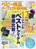 ベビー用品パーフェクトBOOK―出産前後に必要な12大ジャンルのベストアイテム徹底 (英和MOOK)