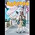 第七女子会彷徨(3) (RYU COMICS)
