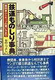 鉄道ものしり事典―機関車からキップの買い方まで (1977年)