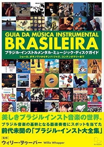 ブラジル・インストルメンタル・ミュージック・ディスク・ガイド (ショーロ、ボサノヴァからサンバ・ジャズ、コンテンポラリーまで)の詳細を見る