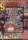 パチンコオリジナル必勝法 海賊判 (<DVD>)