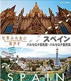 世界ふれあい街歩き【スペイン】 バルセロナ旧市街/バルセロナ新市街[Blu-ray/ブルーレイ]