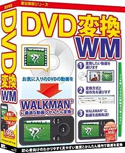 DVD変換WM