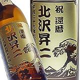 名入れ 還暦祝 退職祝 焼酎 富士山と白波 安心院蔵 麦焼酎 900ml 名前入り お酒 贈り物 誕生日 プレゼント 結婚祝い 開業祝
