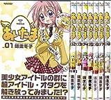 あいたま コミック 1-8巻セット (コミックハイ!)