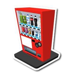 ぼくもできる 自動販売機