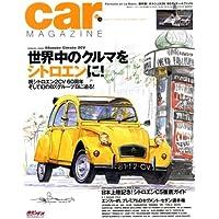 car MAGAZINE (カーマガジン) 2008年 11月号 [雑誌]