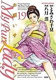 My Pure Lady(19) (アクションコミックス)