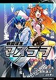 戦闘城塞マスラヲ(1) (角川コミックス・エース)
