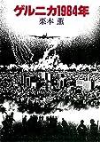 ゲルニカ1984年 (ハヤカワ文庫JA)