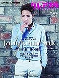 クレアスタvol.31 2017年8月 (チャン・グンソク/John-Hoon/ウヨン&ジュノ(2PM)/ジニョン(B1A4)/WINNER) (¥ 1,440)