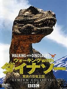 ウォーキング with ダイナソー ~驚異の恐竜王国~プレミアム・コレクション [DVD]