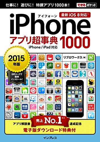 できるポケット iPhoneアプリ超事典1000[2015年版] iPhone/iPad対応の詳細を見る